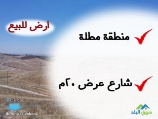 ارض للبيع في زينات الربوع/ الشكارة -تبعد 2 كم عن ترخيص شفا بدران