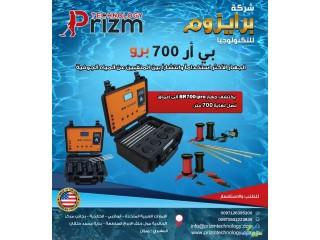 جهاز كشف المياه الجوفية بي ار 700 برو