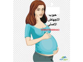 منتجات نسائية خاصة /الكويت