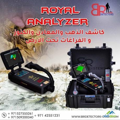 ghaz-kshf-althhb-altsoyry-royal-analayzr-bro-big-3
