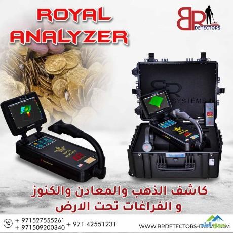 ghaz-kshf-althhb-altsoyry-royal-analayzr-bro-big-0
