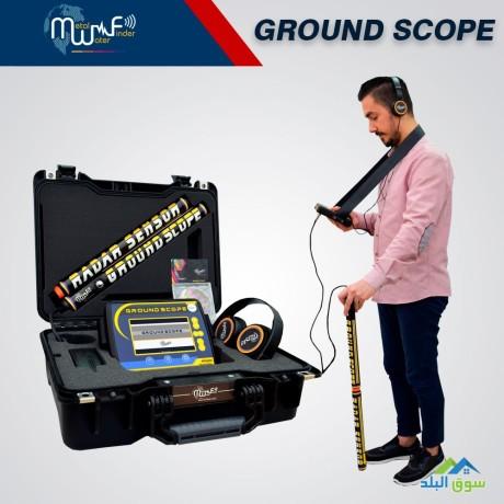 aghz-kshf-aldfayn-oalknoz-groand-skob-ground-scope-big-2