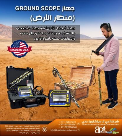 aghz-kshf-aldfayn-oalknoz-groand-skob-ground-scope-big-0
