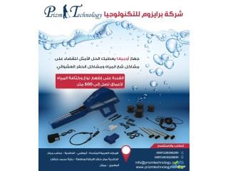 جهاز التنقيب عن المياه الجوفية اوميغا من شركة برايزوم
