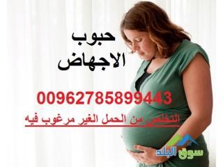 مستلزمات نسائية خاصة / سلطنة عمان00962785899443