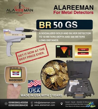 ghaz-br50-gs-alamryky-llkshf-aan-althhb-oalfd-alareeman-big-1