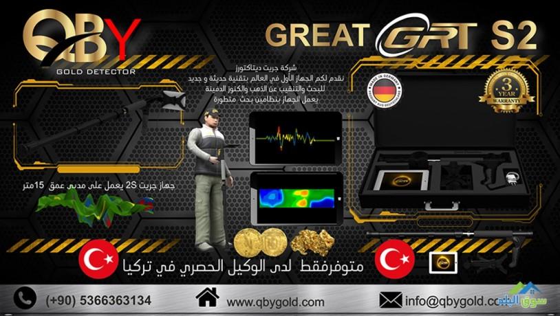aghz-alkshf-aan-althhb-great2s-alalmany-alan-fy-trkya-big-2