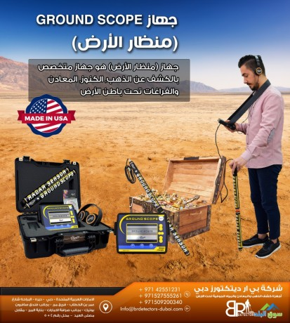 ghaz-kshf-alkhof-oalfraghat-groand-skob-ground-scope-big-0