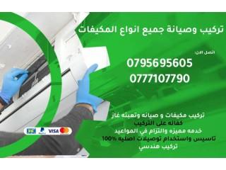 فني صيانة مكيفات مأدبا 0795695605 تركيب جميع انواع المكيفات